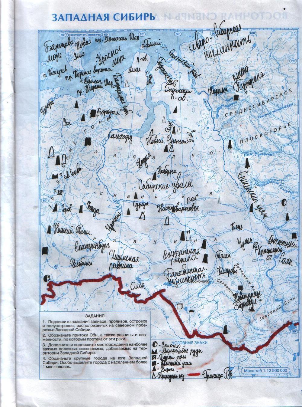 По класс западная гдз сибирь контурным 8 картам