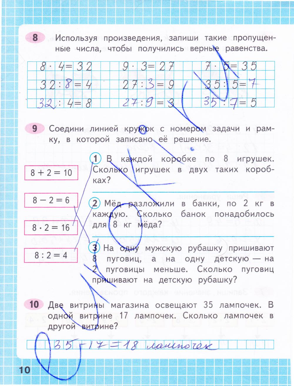 Математика 4 класс 1 канакина гдз рабочая тетрадь по часть
