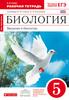 Рабочая тетрадь по биологии 5 класс, Н.И. Сонин