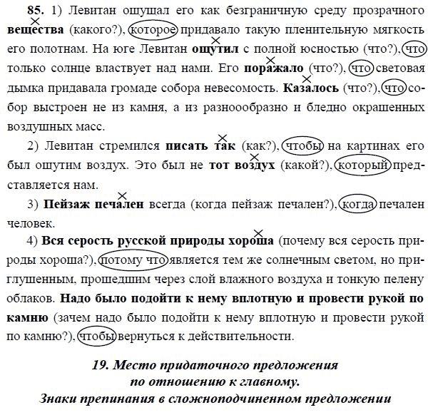Гдз По Русскому Языку 7 Класс 2001 Год Издания