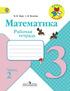 Рабочая тетрадь по математике 3 класс. Часть 2, М.И. Моро