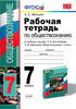 Рабочая тетрадь по обществознанию 7 класс, Митькин А.С.