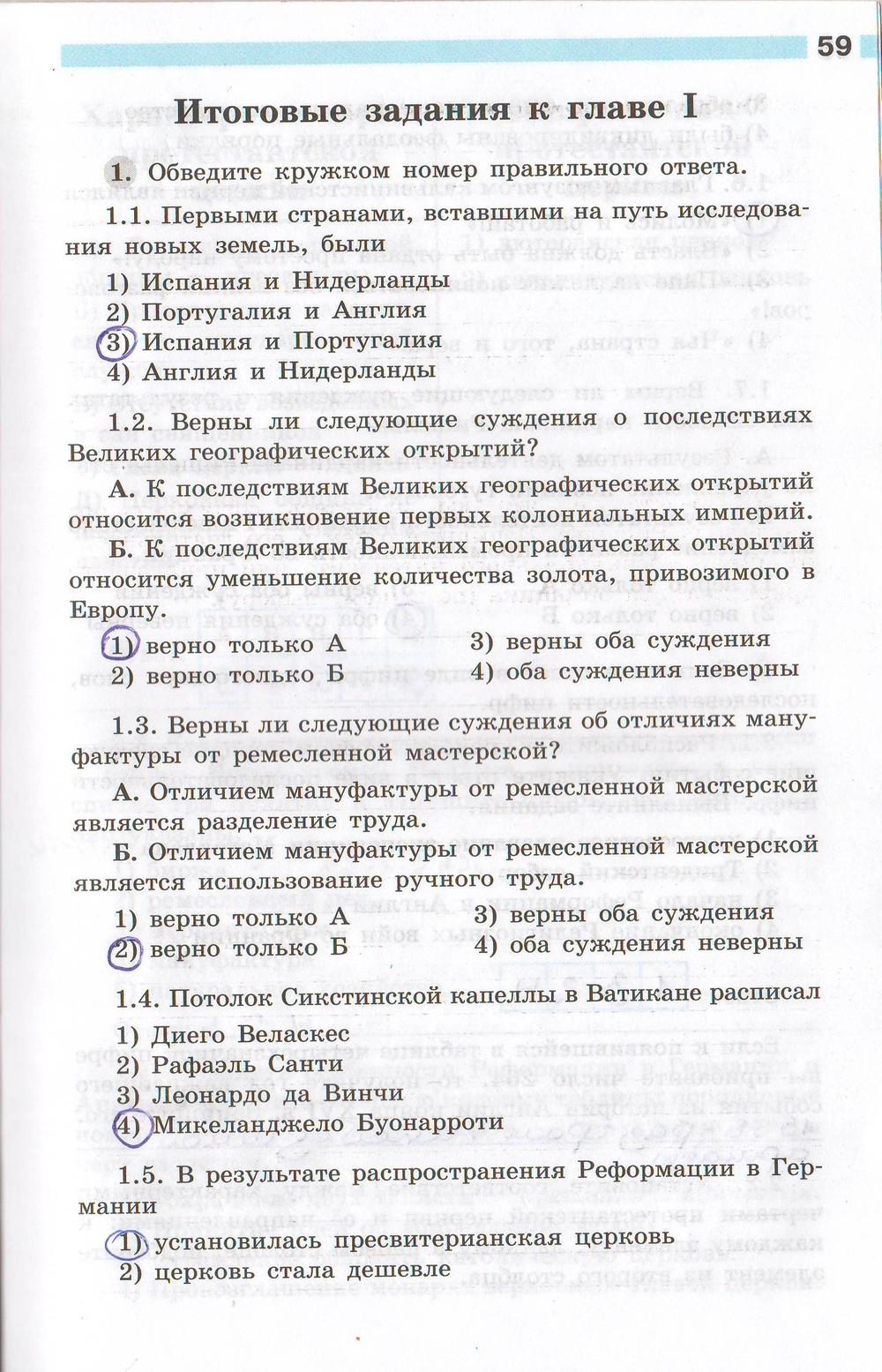 Гдз История 7 Класс Итоговые Задания Таблица