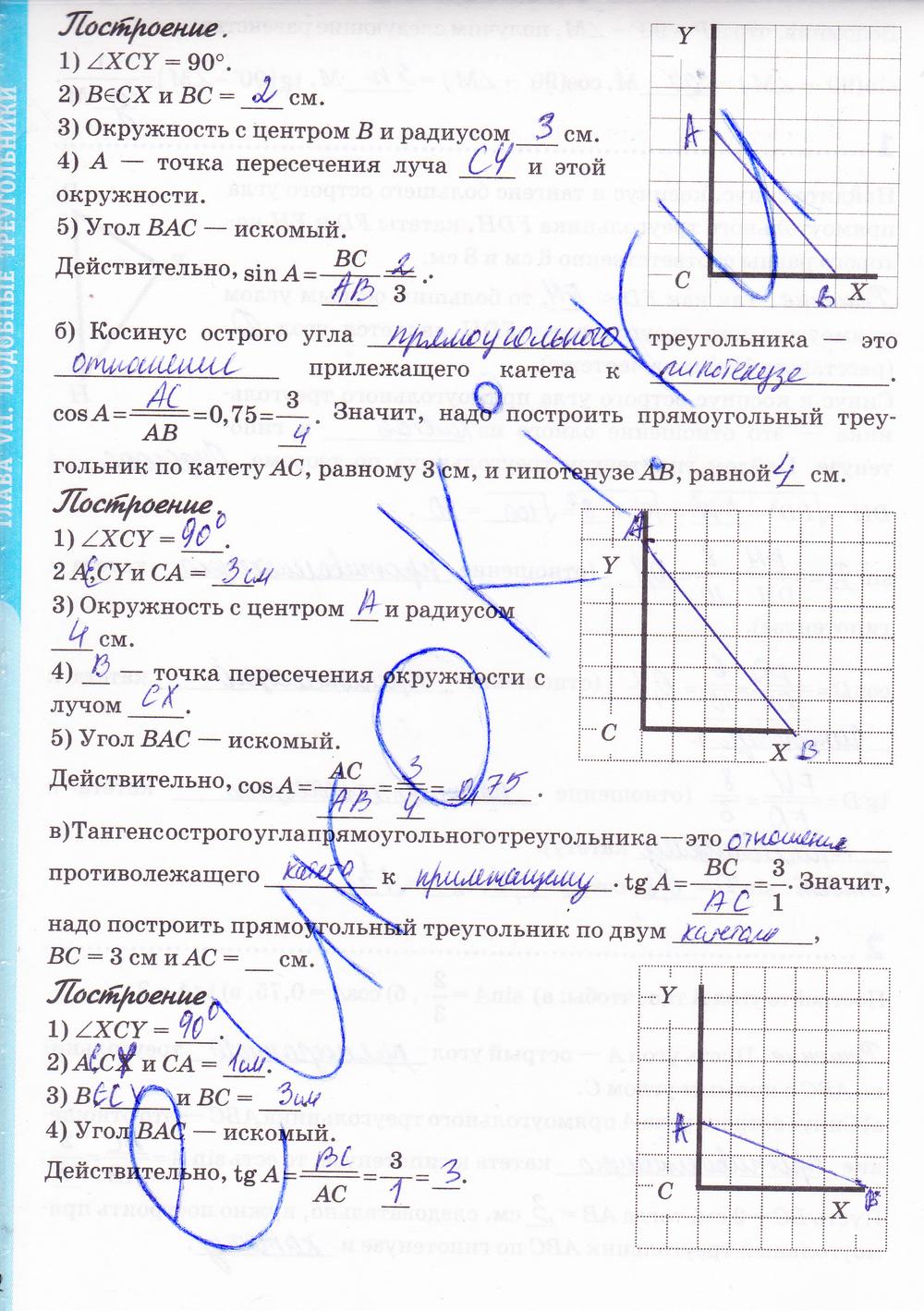 Гдз глазков рабочая тетрадь по геометрии к учебнику атанасяна