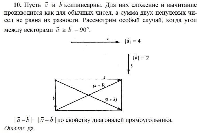 Гдз геометрия 10-11 класс атанасян ответы на вопросы к главам