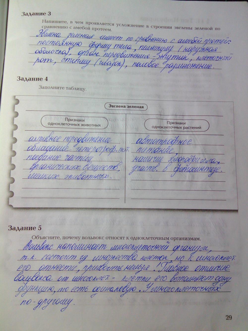 Готовые Домашние Задания По Биологии 7 Рабочая Тетрадь