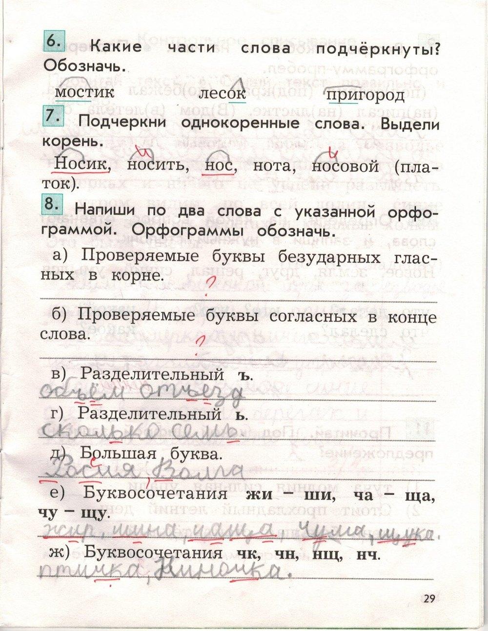 Решебник по проверочным работам по русскому языку 4 класс 2 вариант