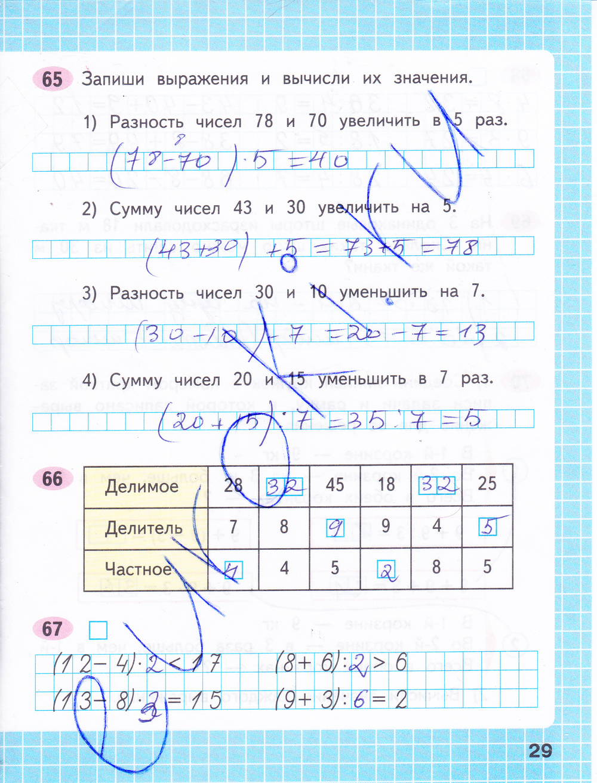 Класс 3 тетрадь решебник рабочая 1 моро по математике
