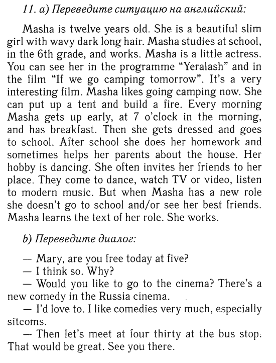 Решебник перевод по английскому 6 класс ваулина