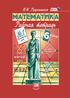 Рабочая тетрадь по математике №1 6 класс, В.Н. Рудницкая