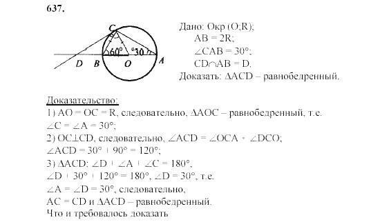 Номер 401 - ГДЗ по геометрии 7-9 класс Атанасян