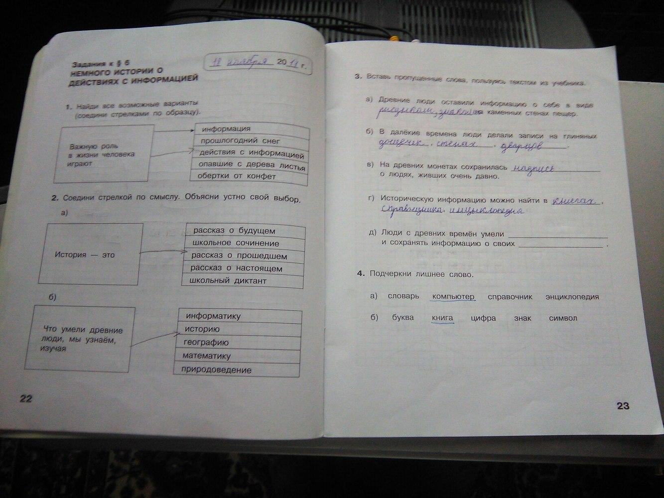 решебник по информатике 3 класс тетрадь