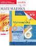 Рабочая тетрадь по математике 6 класс. Часть 1, Г.К. Муравин О.В. Муравина