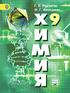 Химия 9 класс, Г.Е. Рудзитис, Ф.Г. Фельдман, М.: Просвещение