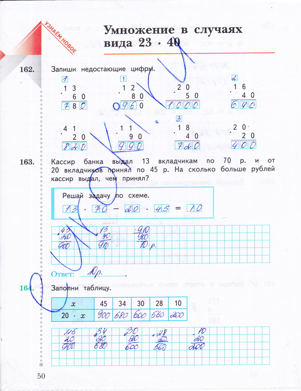 Рудницкая класс 3 по юдачёва часть гдз рабочая тетрадь математика 2