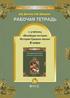 Рабочая тетрадь по истории 6 класс, Данилов Д. Д., Давыдова С. М.