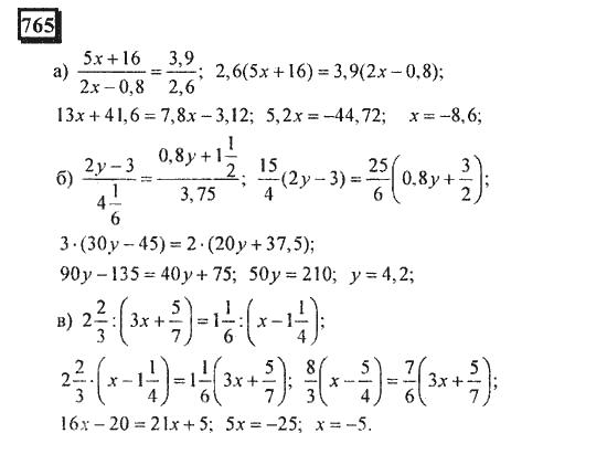 Решение задач по математике 6 7 класс