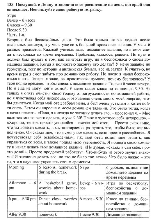 Аудирование класс гдз биболетова 10