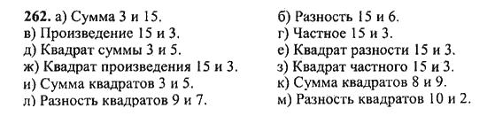 область, готовые домашние задания по математике 5 класс никольский зная среднесрочную структуру