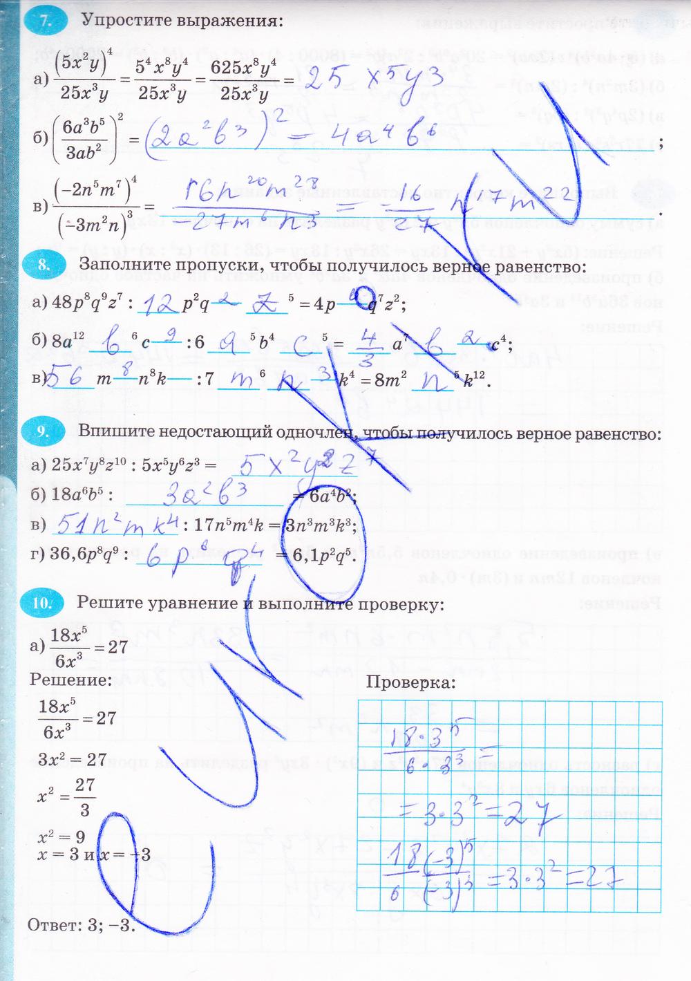 Алгебра 7 Класс Рабочая Тетрадь К Учебнику Мордковича Гдз