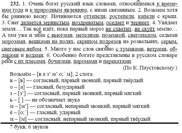 7 класс русский язык белый учебник гдз
