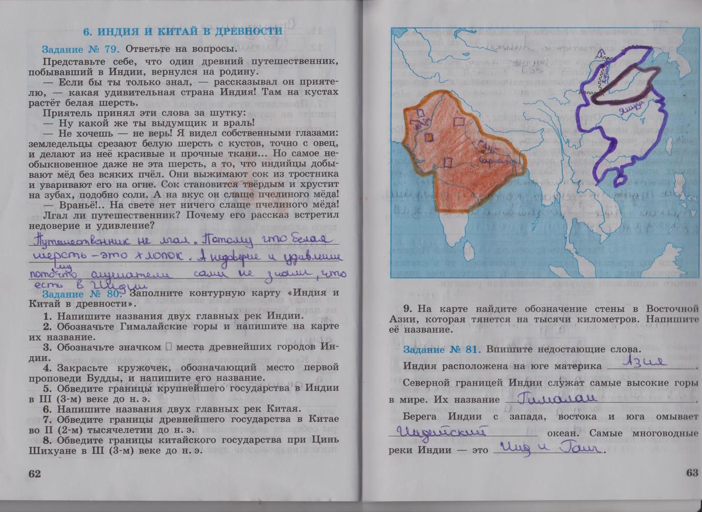 гдз по история рабочая тетрадь 5 класс ладыженская