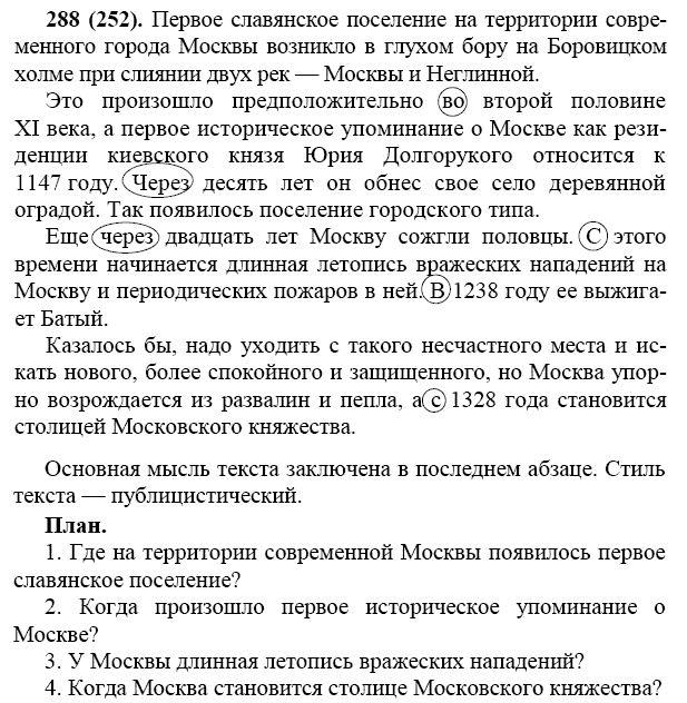 Русскому 8 класс сулейменова языку по гдз