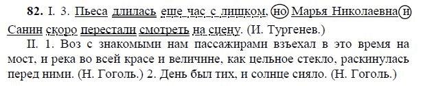 Русский Номер 82 Гдз