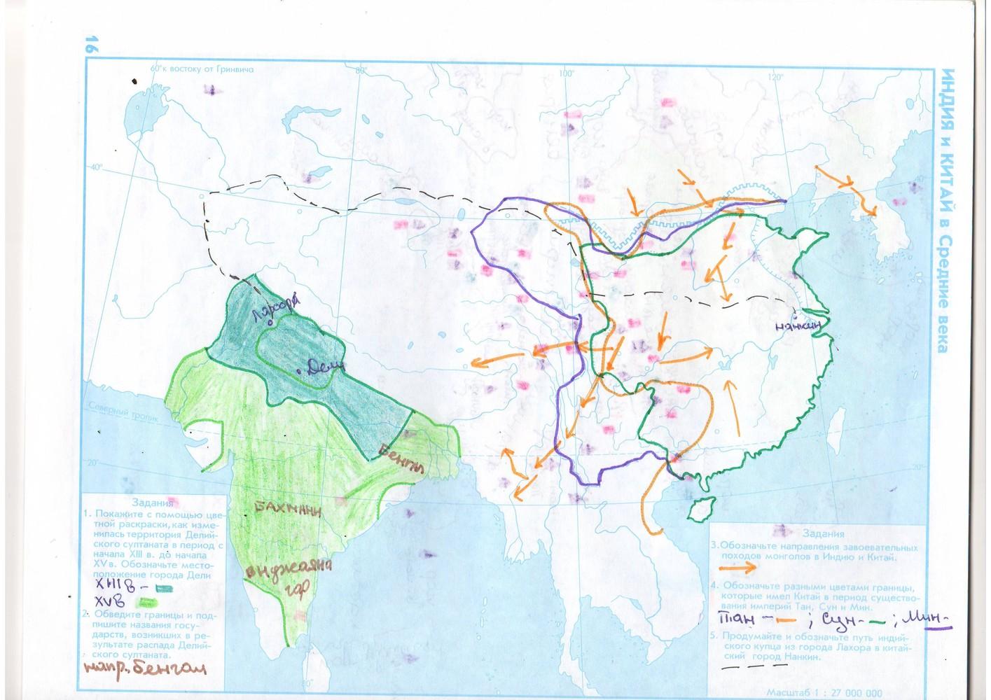 6 гдз в контурной карте 2 стр истории класс по