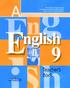 Английский язык 9 класс,  В.П. Кузовлев, Н.П. Лапа, Э.Ш. Перегудова,  М.: Просвещение