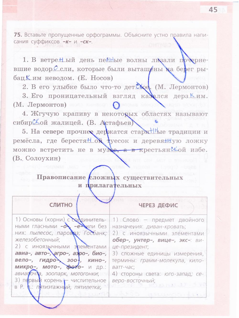 рабочей гдз 2018 6 2 издание класс по тетради ефремова