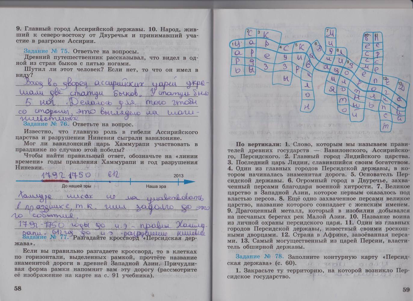 5 гдз класс ответы по смотреть учебнику истории