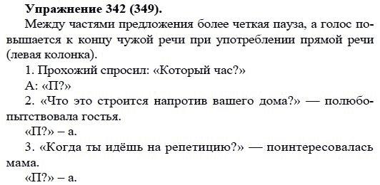 Коми Яз Ответ Номер 342 Ответ 5 Классу Решебник