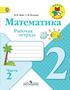 Рабочая тетрадь по математике 2 класс. Часть 2, М.И. Моро, С.И. Волкова