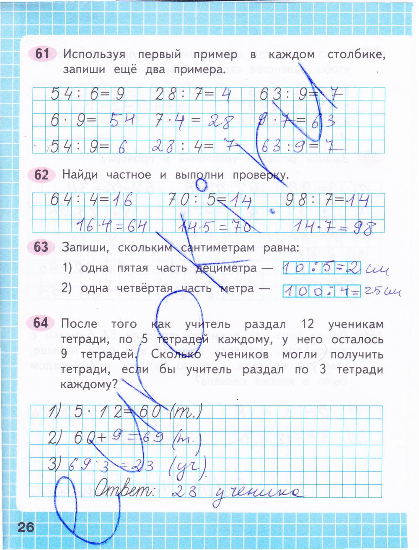 математике рабочей по класс в часть 2 2 тетради решебник