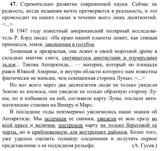 За класс год гдз русскому по разумовская 2004 языку 9