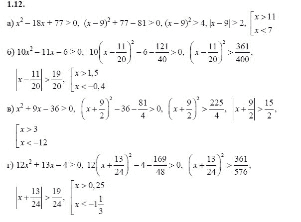 ГДЗ по алгебре 9 класс Макарычев Ю.Н.