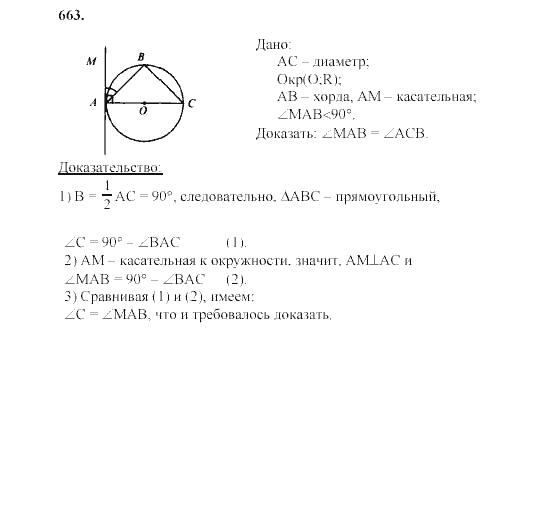 Гдз геометрии май по