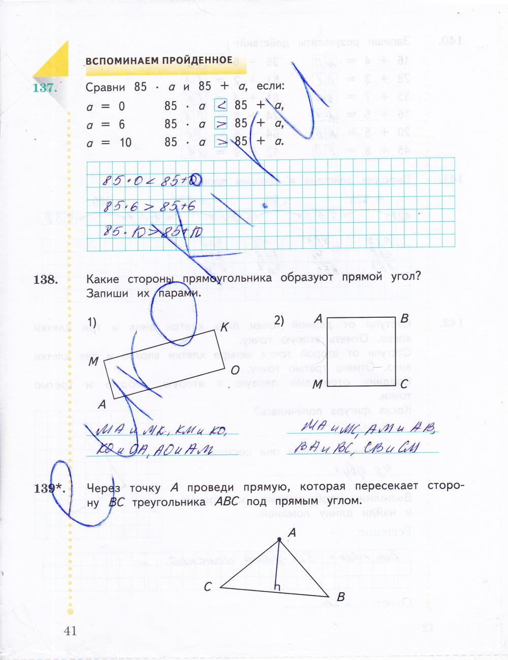 2 класса часть и математике 2 решебник рудницкая юдачева рабочая тетрадь по
