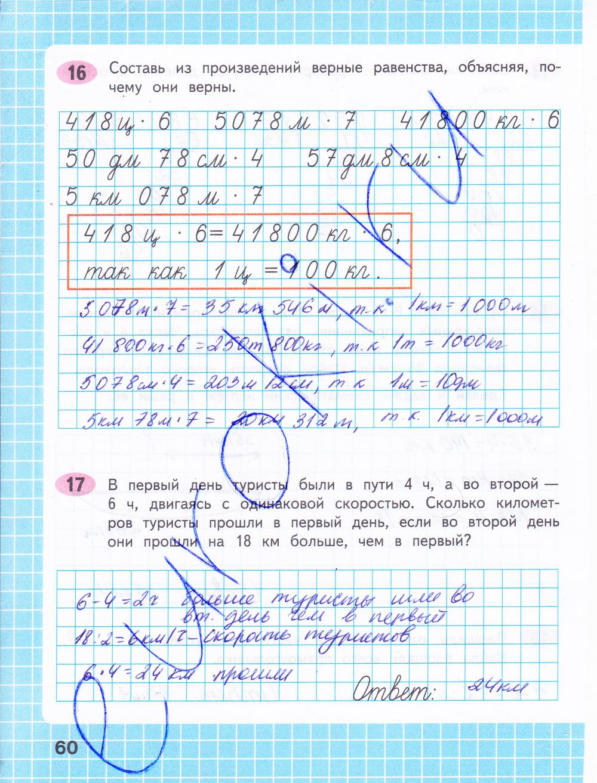 Тетради по волкова математике гдз класс рабочей 4