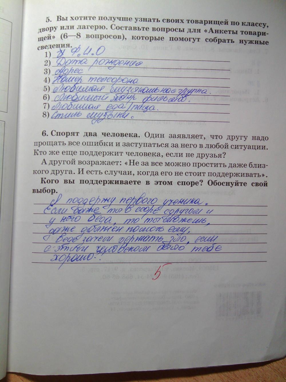 Гдз По Обществу Певцова 7 Рабочая Тетрадь