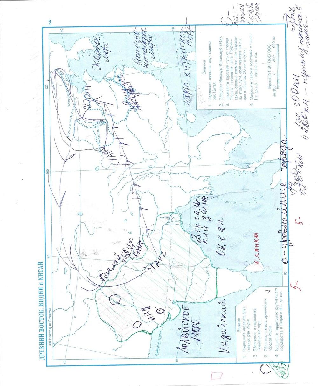 атлас история древнего мира 5 класс гдз 5 страница