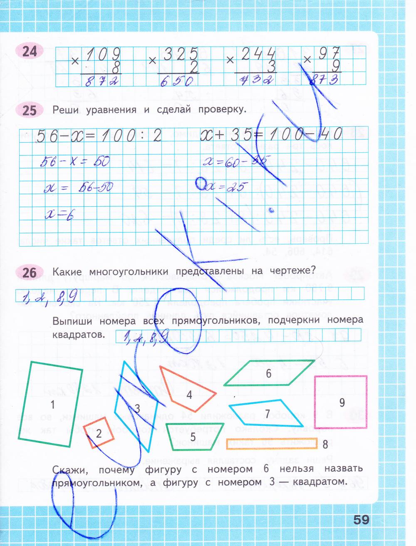 Решебник по рабочей тетрадь 4 по математике с и волкова 1 часть