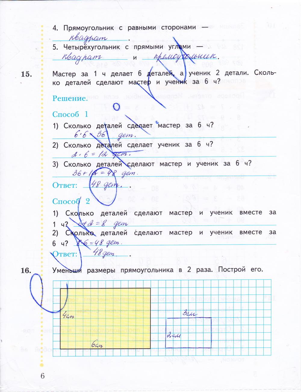 Гдз По Математике 3 Класс Рудницкая И Юдачева 1 Часть