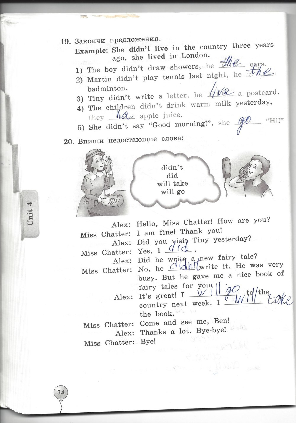 язык решебник тетрадь английский класс 4
