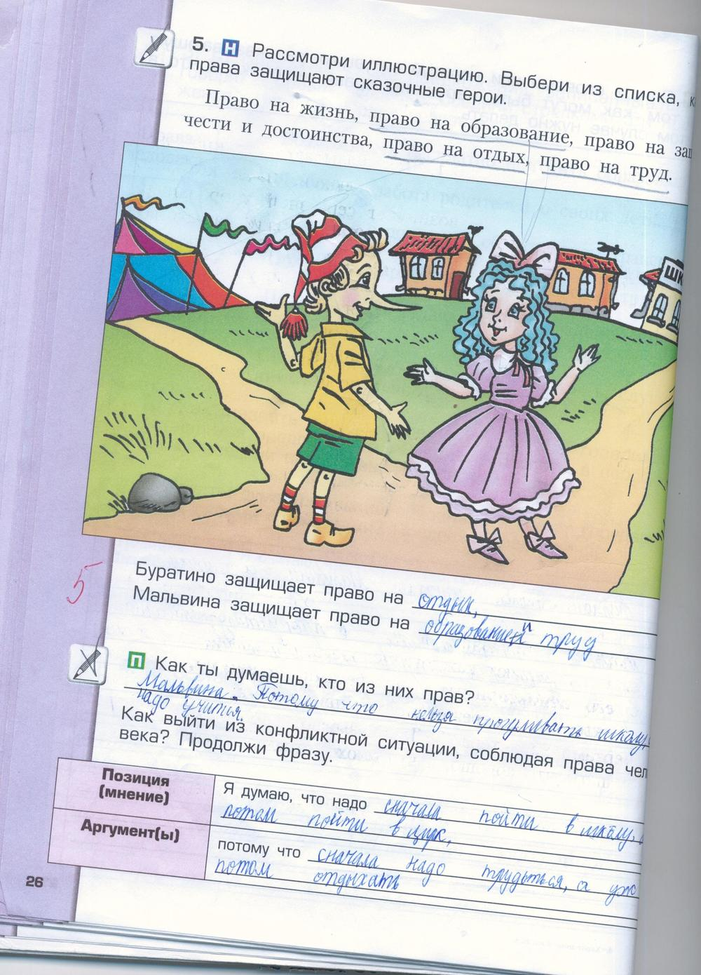 Гдз по окр.мир 4 класс вахрушев рабочая тетрадь ответы
