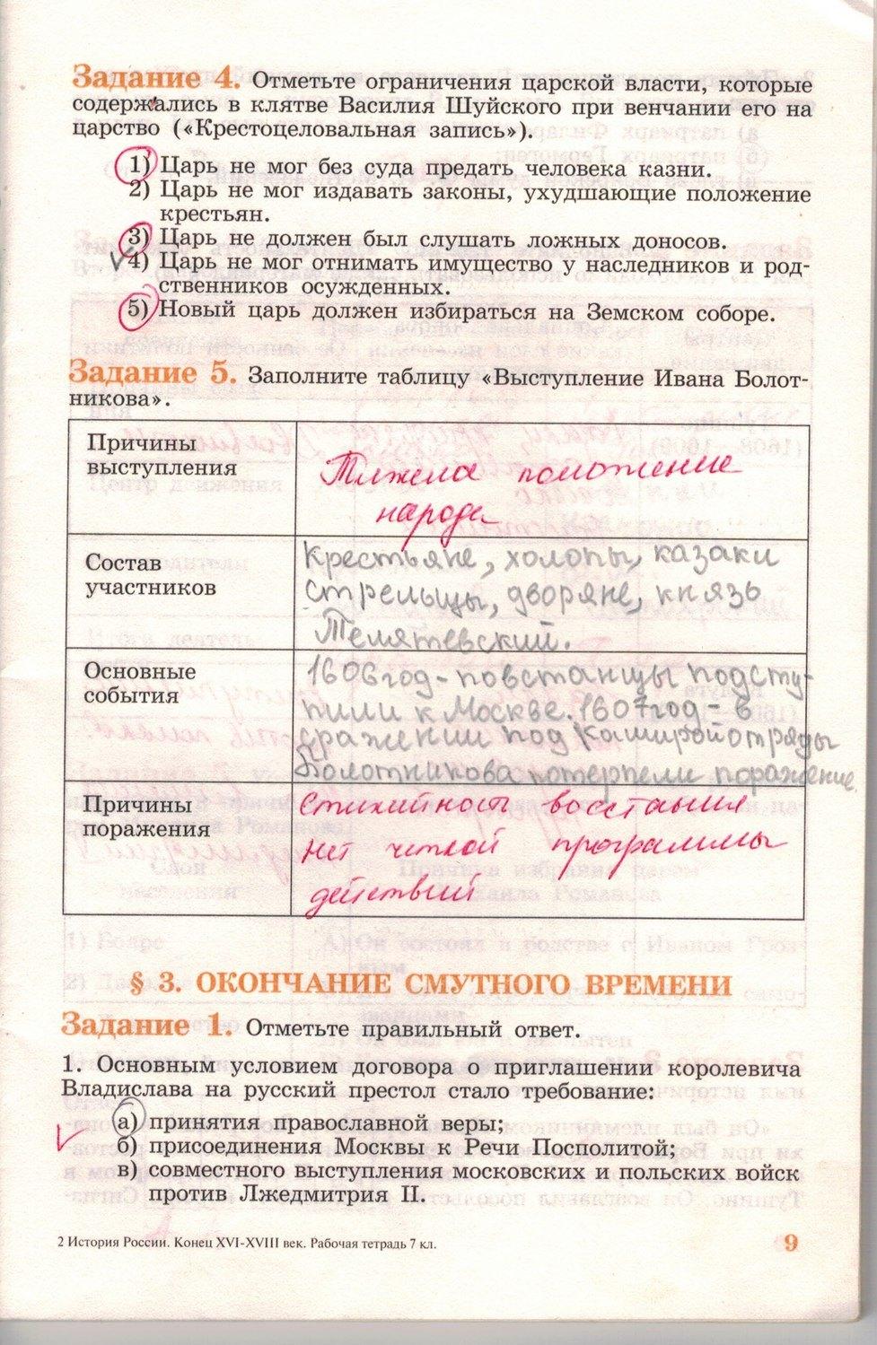 гдз по истории россии 9 класс данилов рабочая тетрадь 1