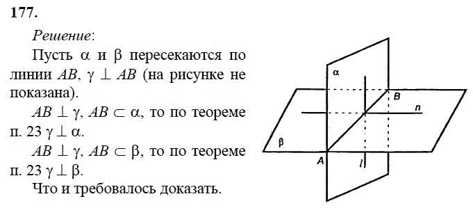 Гдз по геометрии 10-11 класс Атанасян