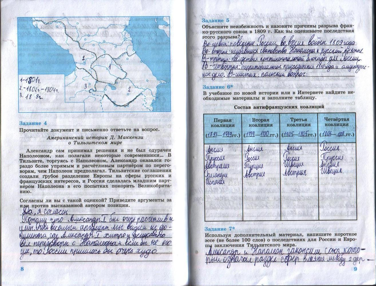 данилов гдз класс истории документу 8 по вопросы к