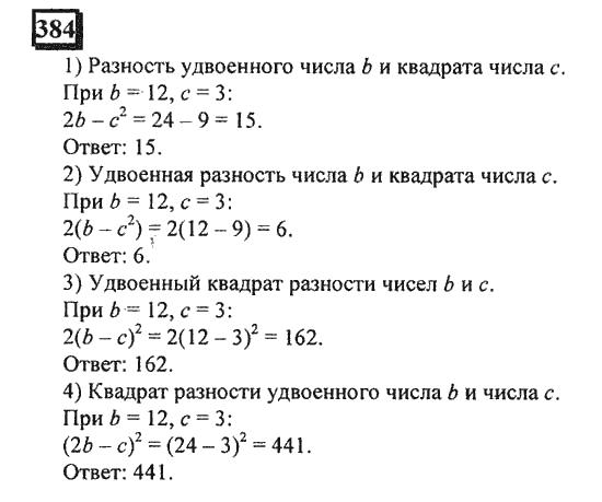 Петерсон класс 6 по математика гдз математике
